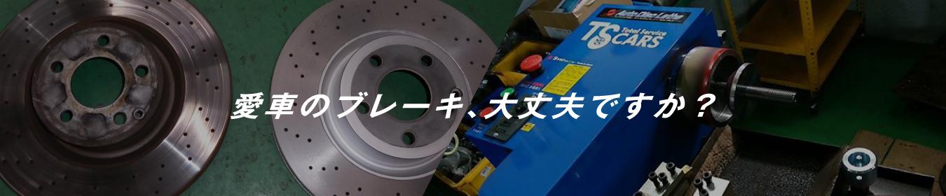 ディスク 研磨 ブレーキ ブレーキディスクローター 研磨のすすめ。